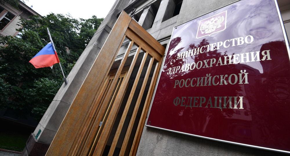 俄罗斯卫生部