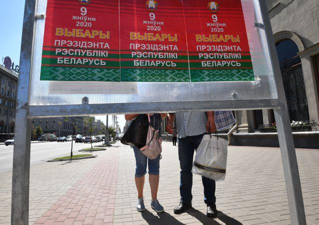 明斯克(白俄罗斯首都, 州首府),大选