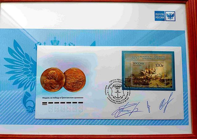 """加里宁格勒举行了""""俄罗斯舰队格雷厄姆岛战役获胜300周年"""" 邮票盖销仪式"""