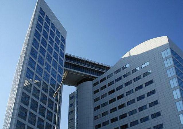 国际刑事法院大楼