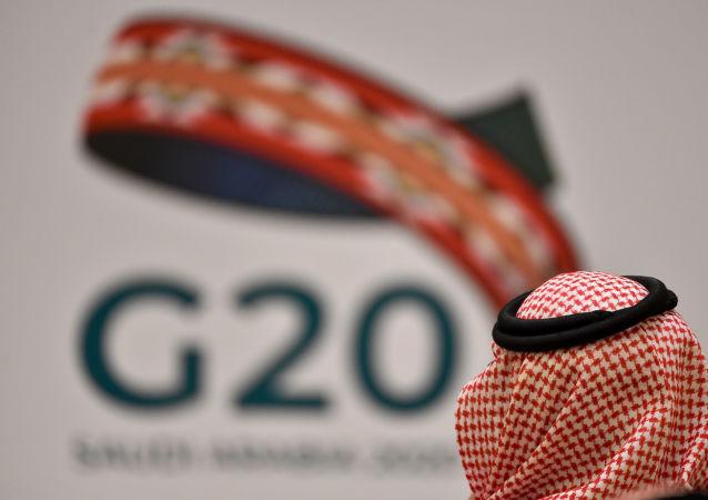 G20利雅得峰会