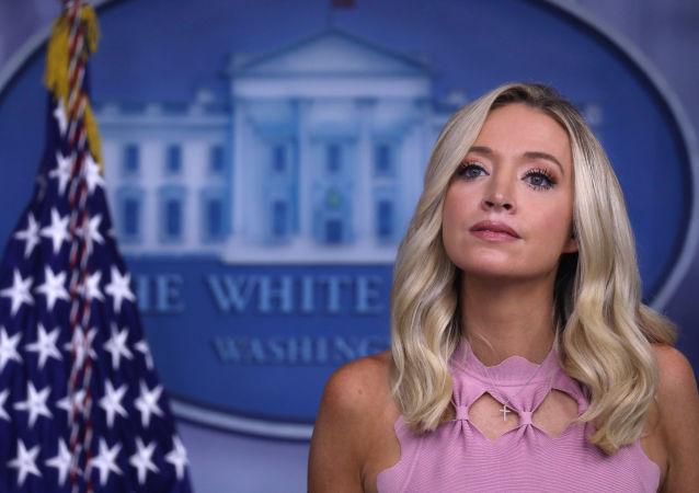 白宫新闻发言人凯莉·麦肯内尼(Kayleigh McEnany)