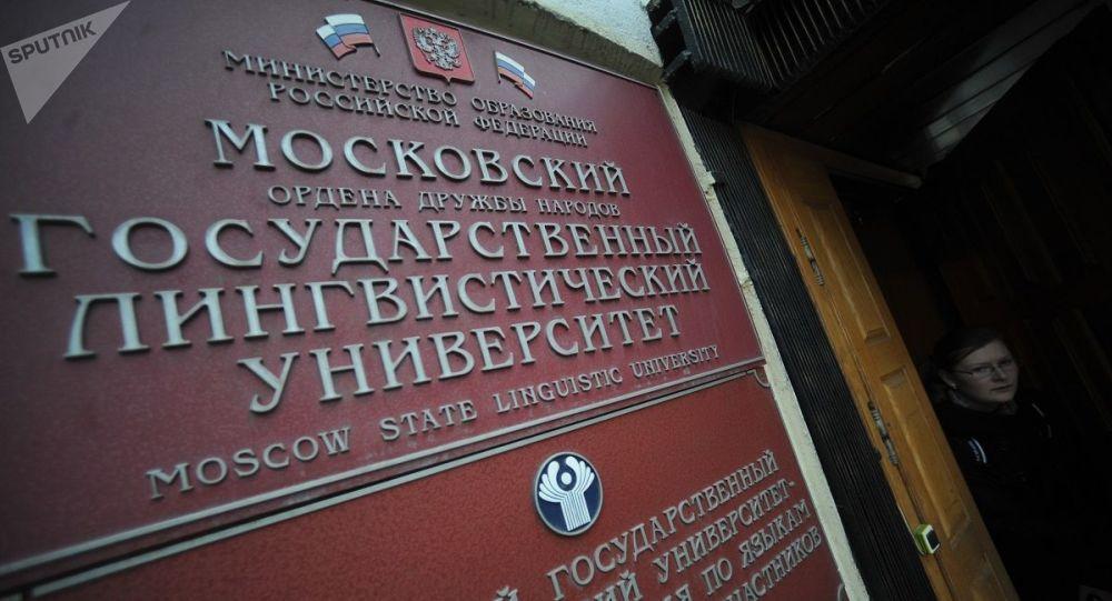 莫斯科国立语言大学