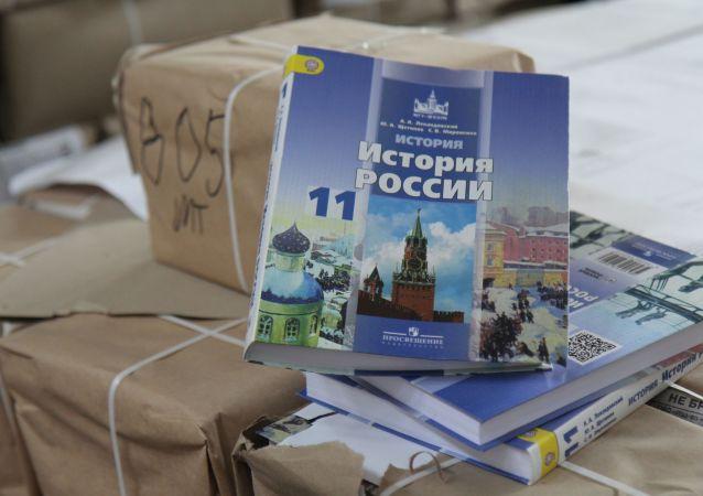 俄罗斯历史教科书
