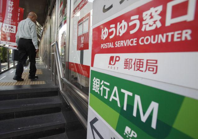 日本邮政银行