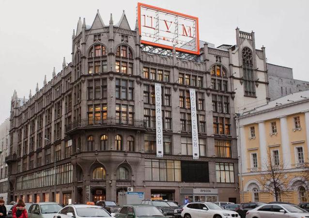 莫斯科中央百货商店