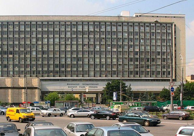 莫斯科国立钢铁与合金学院(MISIS)