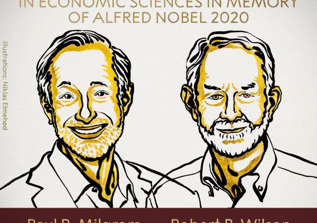 MILGROM、WILSON获得2020年诺贝尔经济学奖