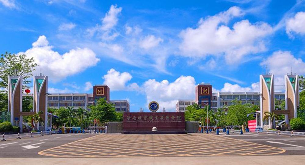 海南经贸职业技术学院