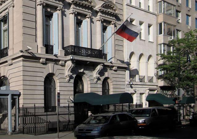 俄罗斯驻纽约总领事馆
