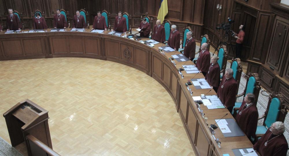 乌克兰宪法法院