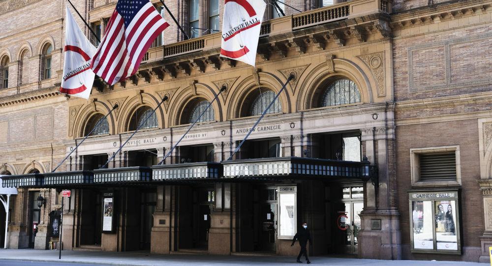 美国卡耐基音乐厅因疫情关闭至2021年4月