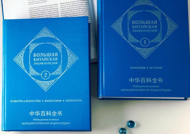《中华百科全书》首次推出俄语版