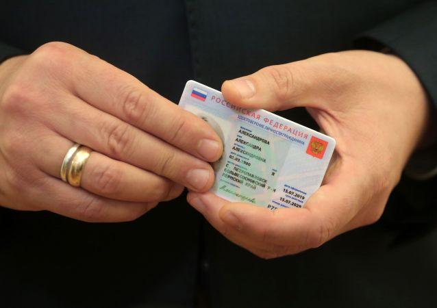 俄罗斯内务部介绍电子护照的样式