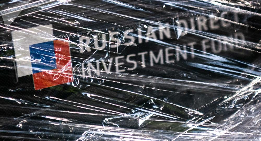 俄直接投资基金