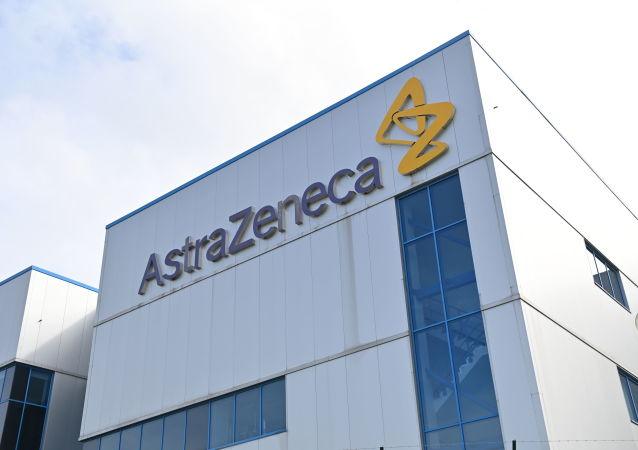 媒体:英国阿斯利康制药公司撤回在菲律宾临床测试新冠疫苗的申请