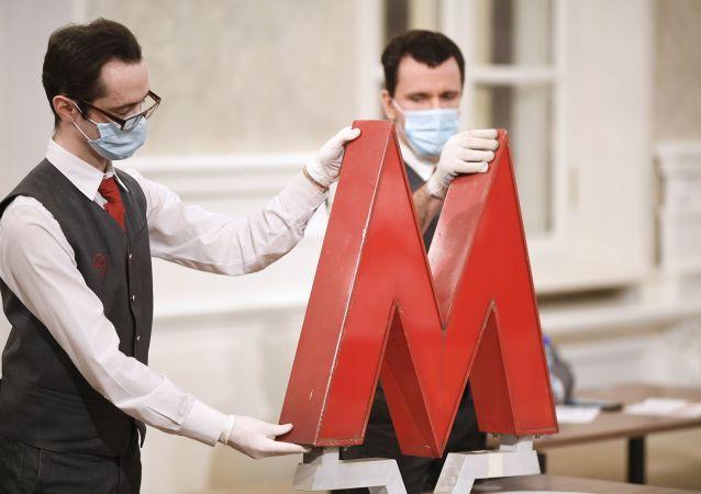 """莫斯科拍卖苏联时期的地铁""""M""""标志"""