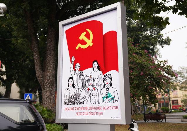 越南共产党第十三次全国代表大会