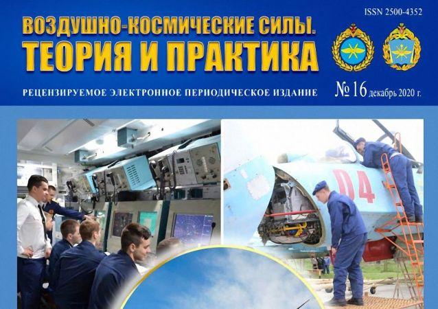 《航空航天部队•理论与实践》杂志