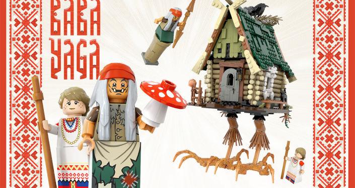 彼亚耶夫根据斯拉夫民间故事创作出了系列乐高造型