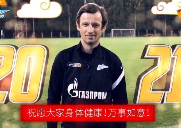 俄罗斯泽尼特足球俱乐部的祝贺