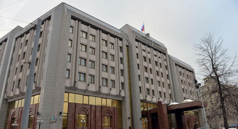 俄罗斯联邦审计署