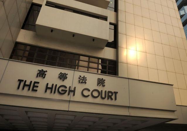 香港高等法院侯任立法会议员宣誓案作出裁决