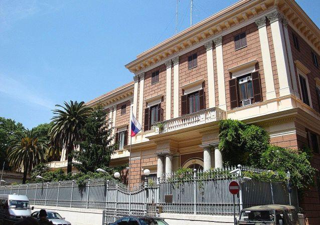 俄罗斯驻意大利大使馆
