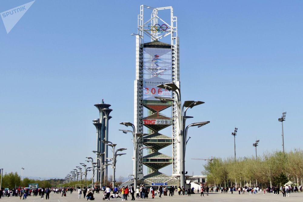 北京奥林匹克公园里的2022年冬奥会倒计时牌。