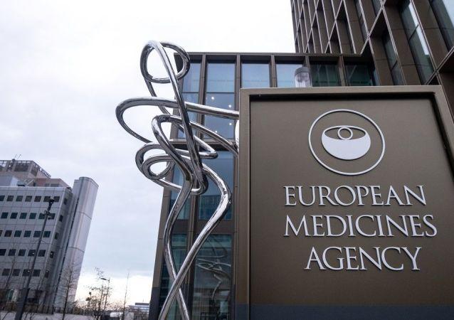 欧洲药品管理局