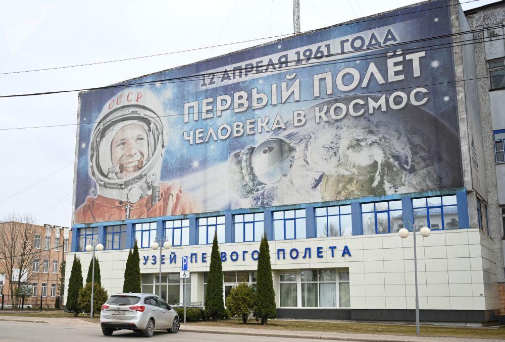加加林市首飞太空历史博物馆。