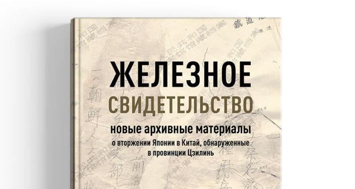 日本侵华《铁证如山》系列丛书首卷将在俄罗斯出版发行