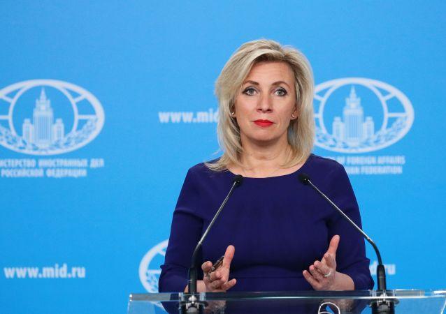 俄罗斯外交部发言人玛丽亚·扎哈罗娃