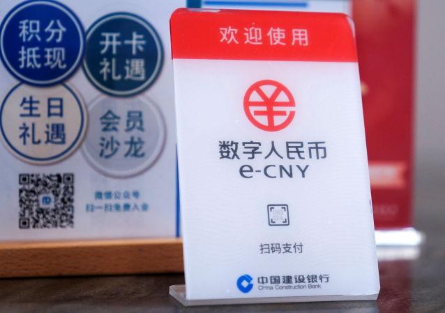 中国开始试行用数字人民币支付工资