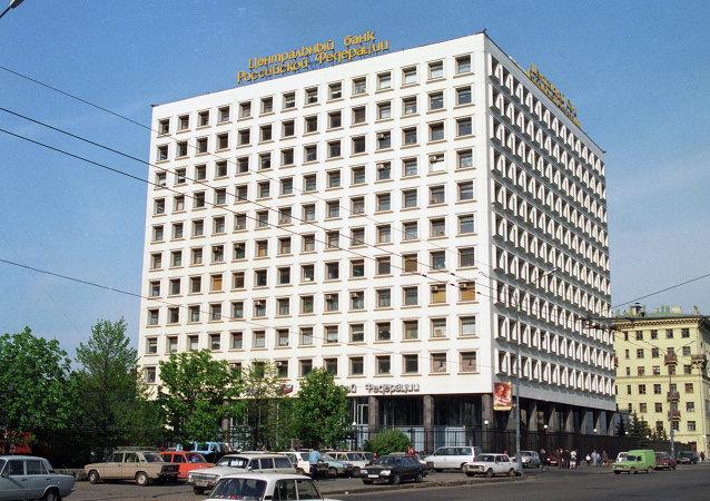 俄央行: 2014年的部分资金外流是暂时性的