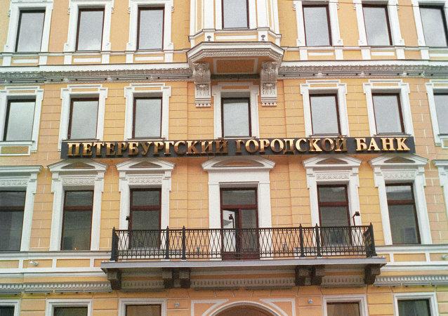 """俄罗斯""""圣彼得堡""""银行"""