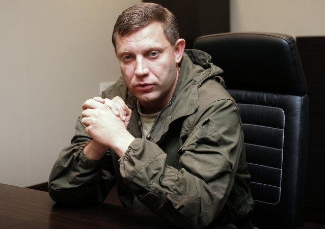 扎哈尔琴科:应立即就顿巴斯地位和宪法改革问题与基辅开始谈判