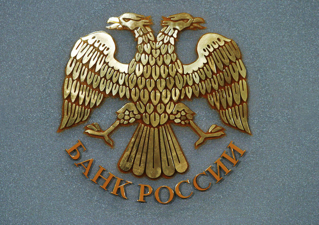 俄罗斯央行