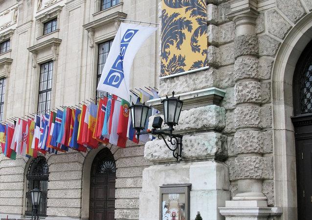 欧洲安全与合作组织总部