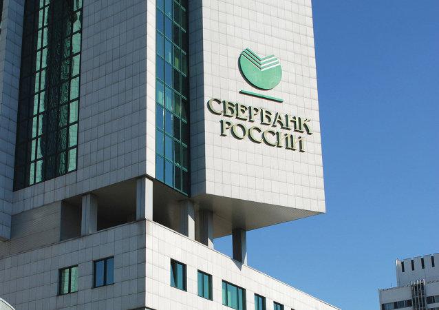俄储蓄银行与中方银行签署远东发展合作协议