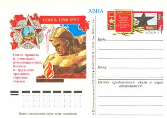 纪念曾被遗忘的卫国战争英雄的邮票