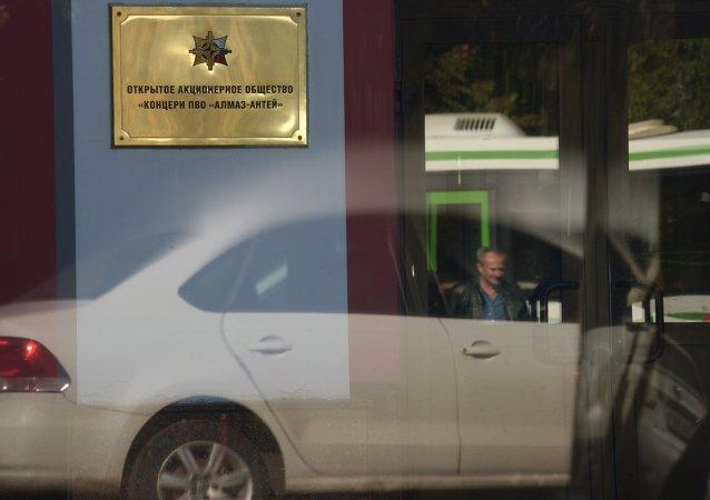 """俄罗斯防空武器集团公司""""阿尔马兹-安泰""""的门口"""