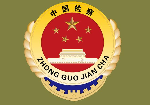 中华人民共和国人民检察院检徽