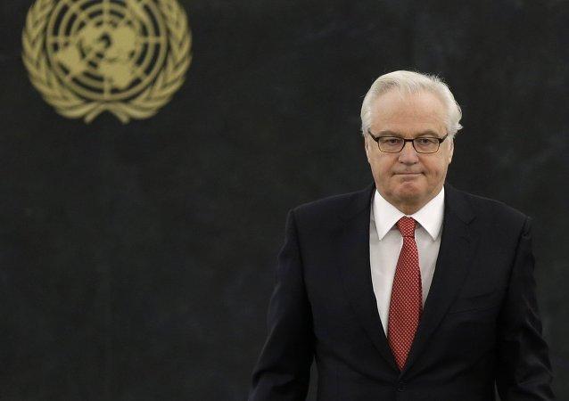 俄罗斯常驻联合国代表丘尔金