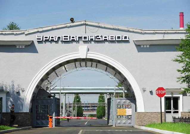 乌拉尔车厢制造厂