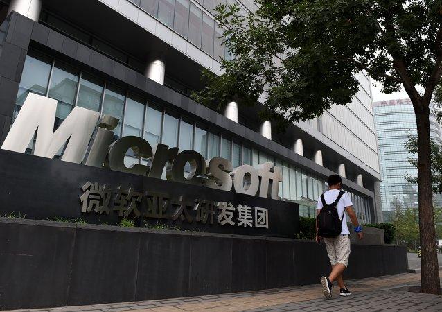 微软公司将关闭北京和东莞的一些工厂