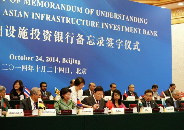 亚洲基础设施投资银行(亚投行)