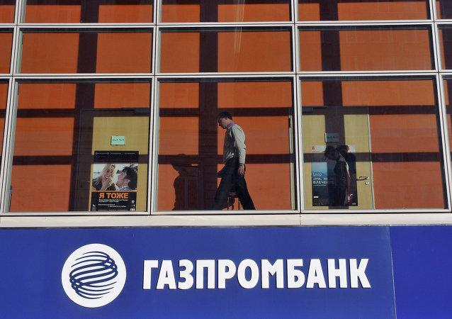 中国大公国际评估公司:俄罗斯天然气工业银行评级展望为稳定