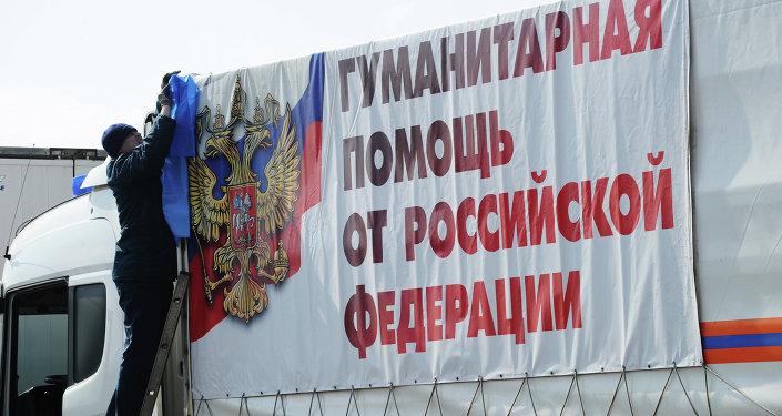 俄罗斯今日向顿巴斯地区派遣第66支人道车队