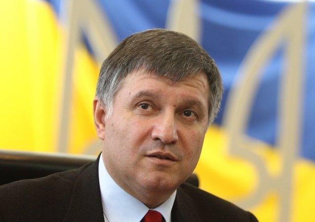 乌克兰内务部部长阿尔森•阿瓦科夫